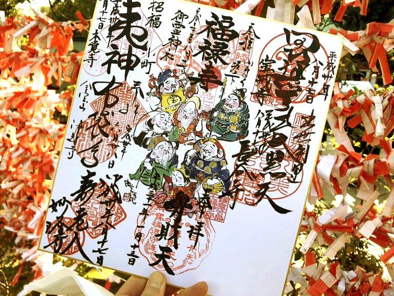 七福神めぐりの飾り色紙