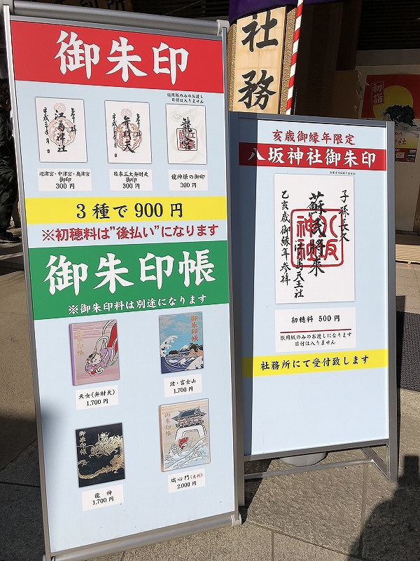 江ノ島神社御朱印の画像