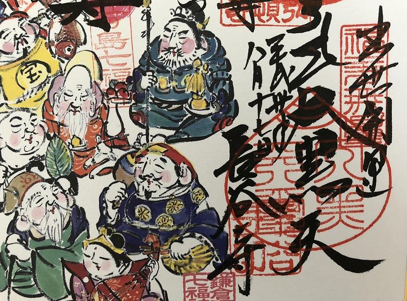長谷寺の御朱印の画像
