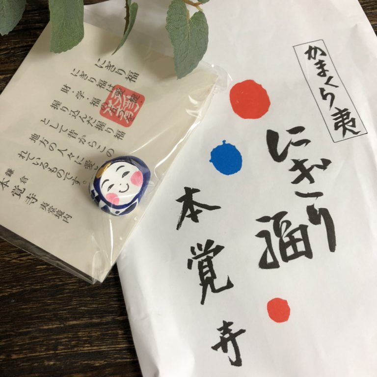 本覚寺にぎり服の画像