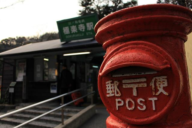 極楽寺駅ポストの画像
