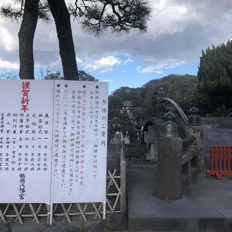 鶴岡八幡宮の太鼓橋の画像
